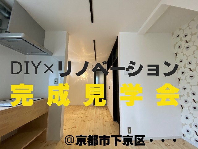 京都リノベ完成見学会1.jpg