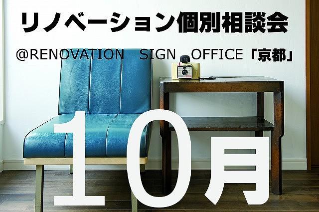京都リノベーション相談会10月 .jpg
