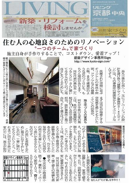 リビング新聞.jpg