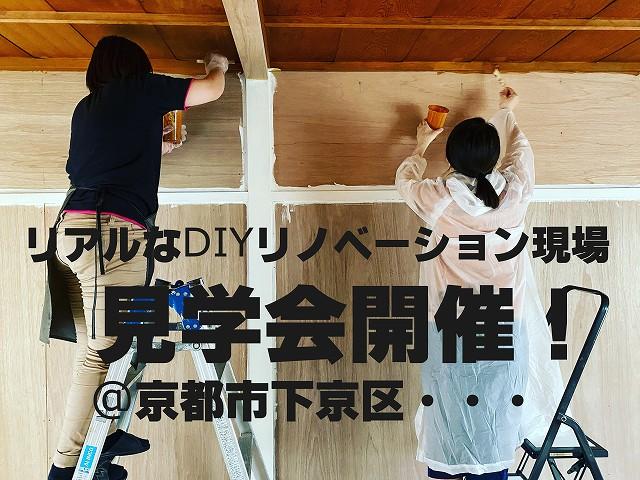 京都DIY640640.jpg