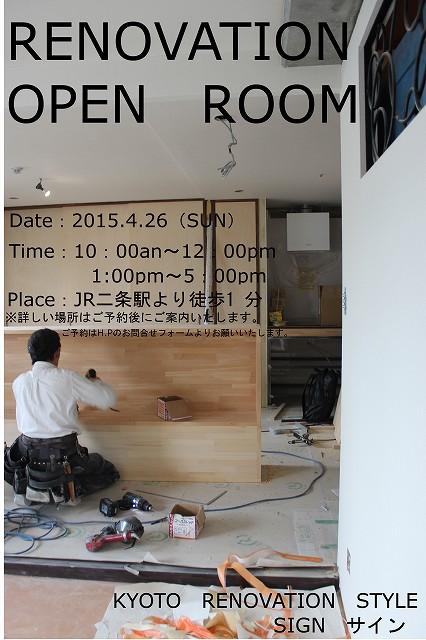 オープンルーム.jpg