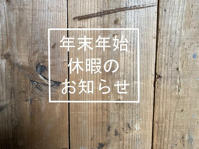 京都のリノベーション専門のデザイン工務店の株式会社サイン「Sign」のご挨拶