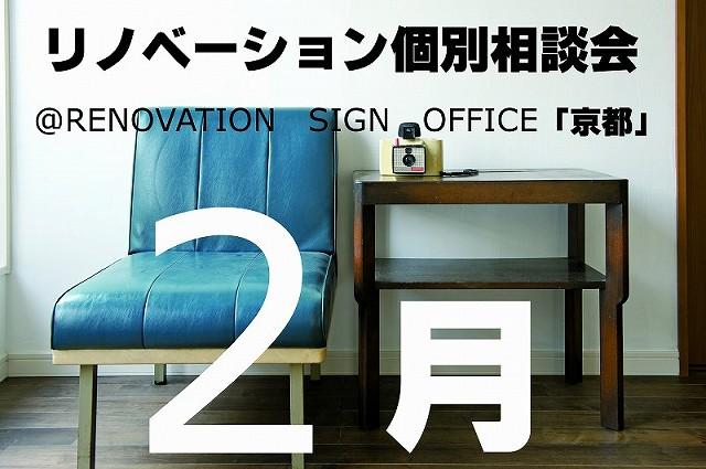 京都で人気のコ工務店によるリノベーション,リフォームの相談会,勉強会. .jpg