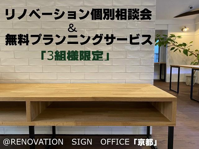 京都のリノベーション専門の工務店の株式会社サイン