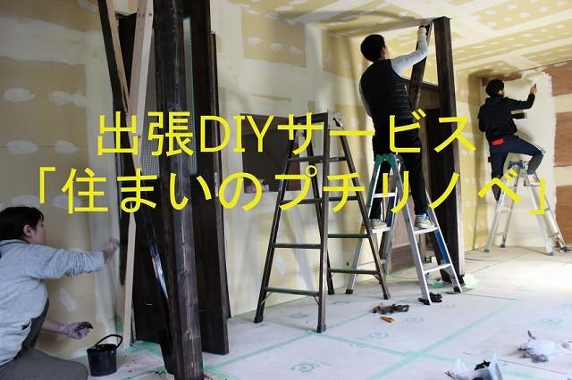 diyリフォーム京都人気ランキング1位工務店サインSign.jpg