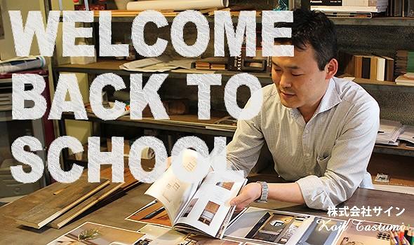 京都のおしゃれ工務店の株式会社サイン 京都市内でリノベーション、リフォーム専門