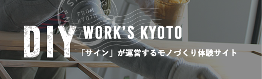 DIY WORK'S KYOTO
