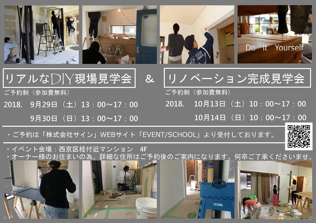 京都DIYリノベーション見学会